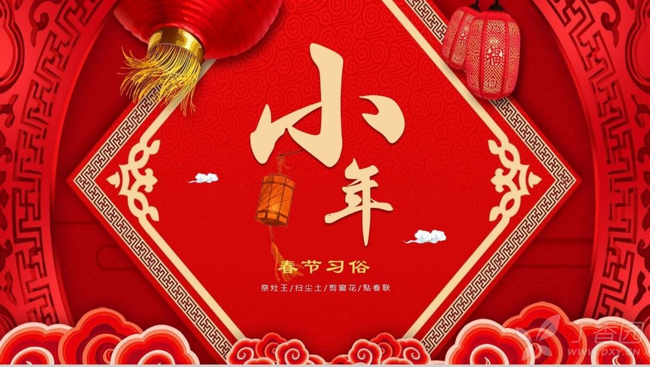 春节习俗小年传统文化介绍ppt
